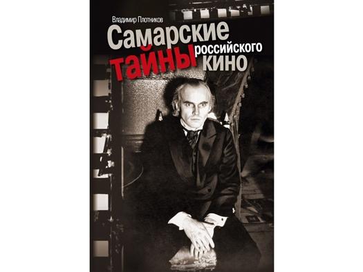 """Раскрыты """"Самарские тайны российского кино"""""""