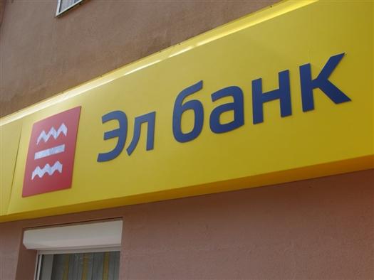 Суд арестовал квартиры, машины и счета собственников Эл Банка