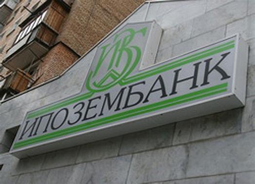В балансе Ипозембанка обнаружили дыру в 280 млн рублей