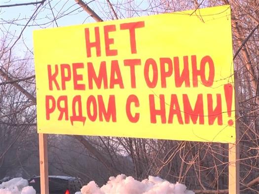 """Облпрокуратура требует отменить разрешение на строительство крематория в """"Рубежном"""""""
