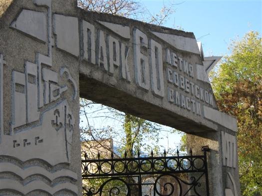 В самарском парке имени 60-летия Советской власти может появиться жилой микрорайон