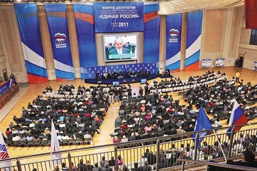 На форум «ЕР» в спортивный комплекс «Грация» съехалось около двух тысяч депутатов со всех уголков области