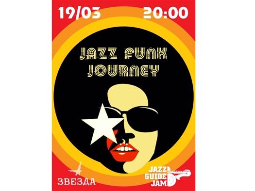 """В """"Звезде"""" пройдет бесплатный вечер, посвященный джаз-фанку"""