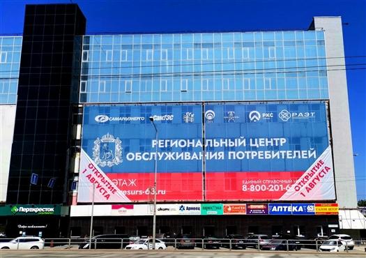 В Самаре 2 августа открывается Региональный центр обслуживания потребителей