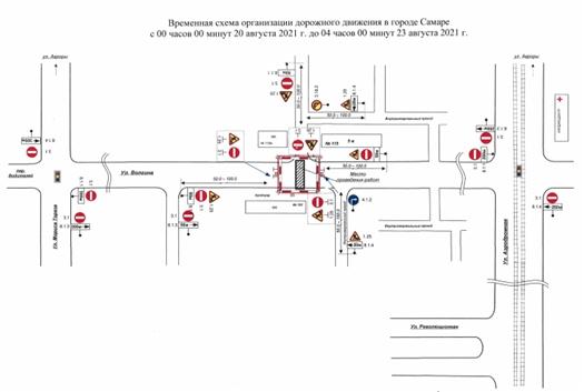 В Самаре на ул. Волгина с 20 августа будет ограничено движение транспорта
