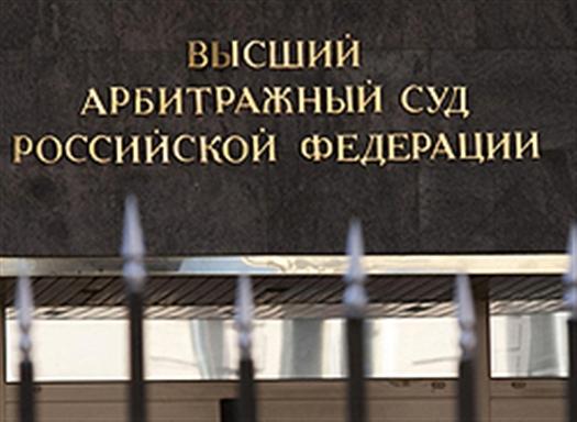 """Высший арбитражный суд России общеизвестное понятие """"рейдерская атака"""" закрепил как допустимое к использованию в официальной судебно-применительной практике"""