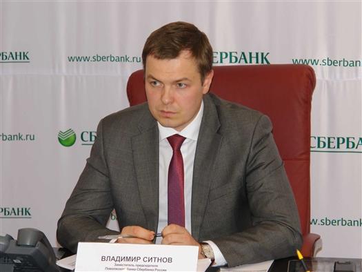 Владимир Ситнов станет новым председателем Поволжского банка Сбербанка России