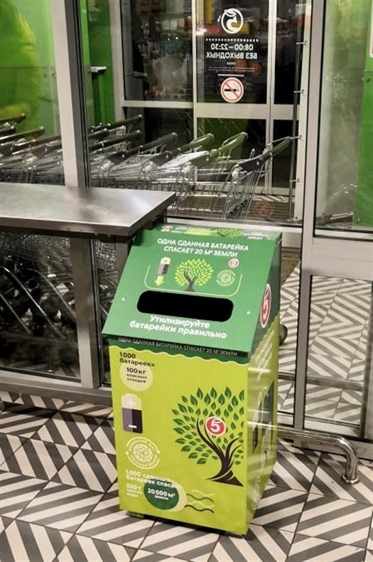 """В20 магазинах сети """"Пятерочка"""" вСамаре можно сдать использованные батарейки"""