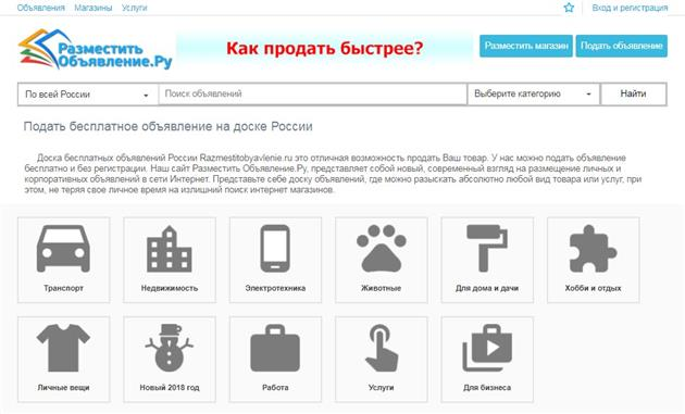 доска объявлений России Razmestitobyavlenie.ru